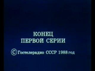 "�/� ""���������� �������""  (1988)"